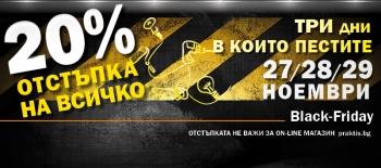 http://www.praktis.bg/bg/Usloviya-kampaniya-Cheren-petak-20-otstapka/20/pages/