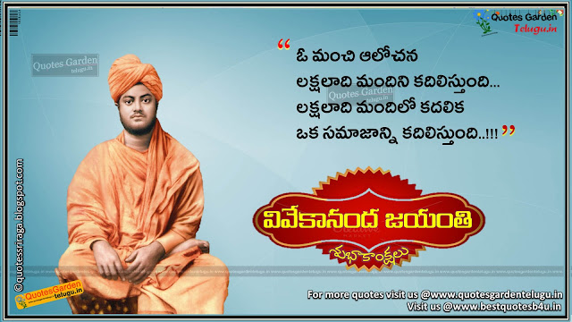 Vivekananda Jayanti yuva divas Greetings in telugu