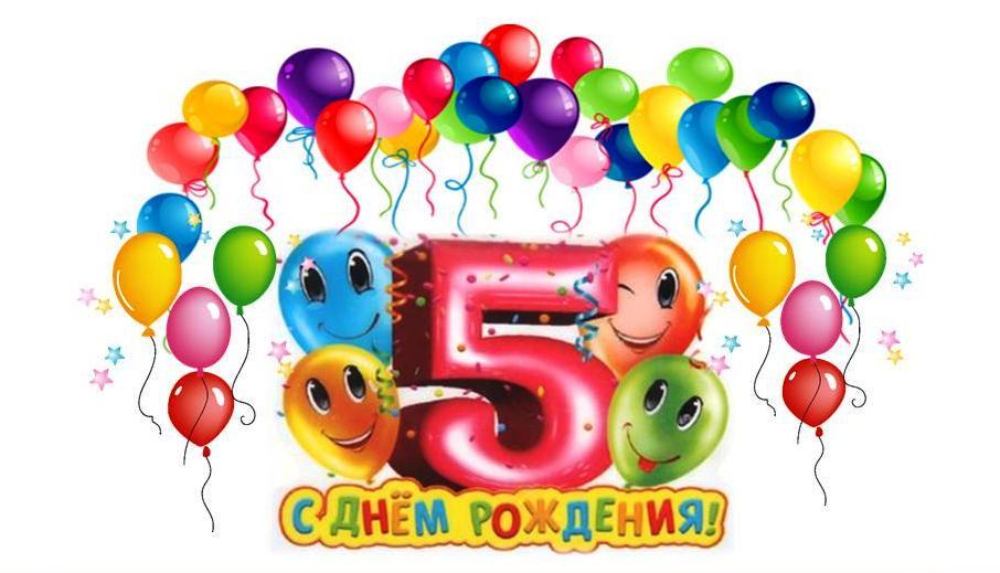 Поздравления в пять лет с днем рождения 30