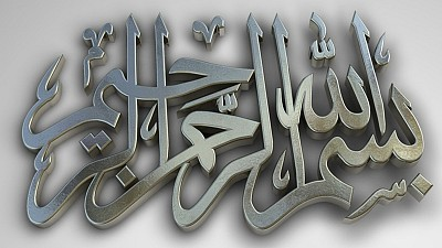 Bismillah Calligraphy Wallpaper Bismillah in The Name of