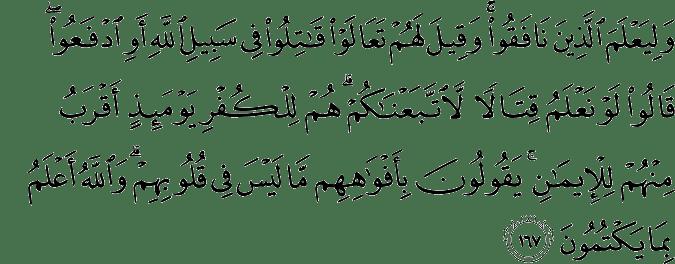 Surat Ali Imran Ayat 167