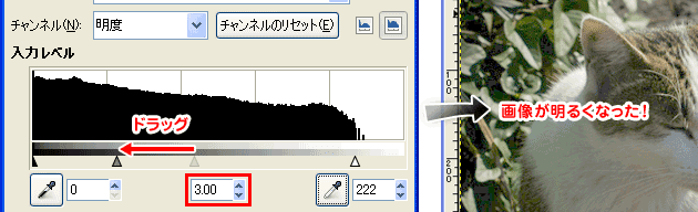 GIMP2の使い方 | 実際に修正してみよう④