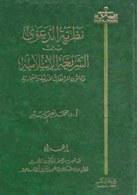 نظرية الدعوى بين الشريعة الإسلامية وقانون المرافعات المدنية والتجارية - محمد نعيم ياسين