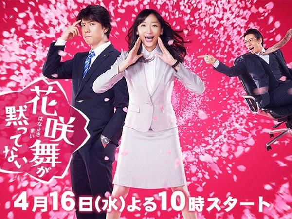 花咲舞不會沉默(日劇) Hanasaki Mai ga Damattenai