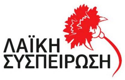 Λαϊκή Συσπείρωση Αλεξανδρούπολης: Για να γίνει υποφερτό το καλοκαίρι για όλους!