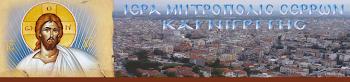 Στις Σέρρες κάθε Κυριακή στις 17:00 μ.μ. και κάθε Πέμπτη στις 20:00 μ.μ.