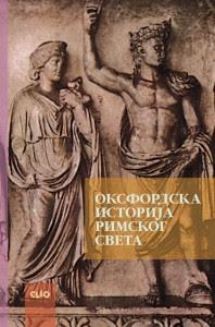 Oksfordska istorija rimskog sveta