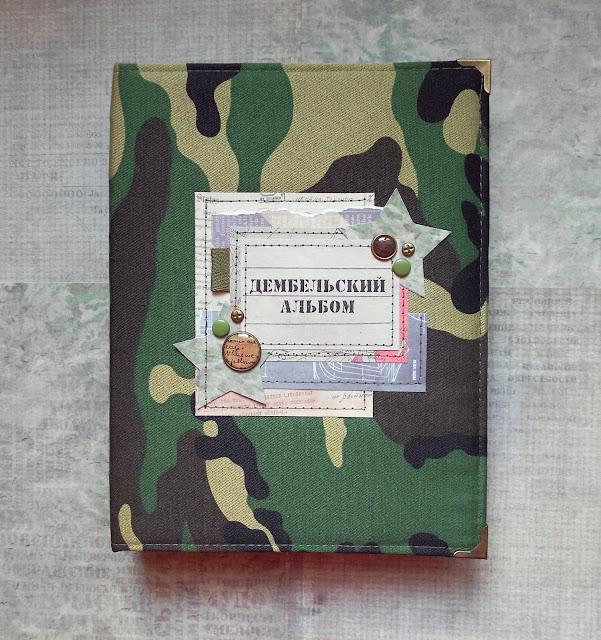 Дембельский альбом своими руками скрапбукинг 36