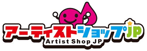 アーティストショップJP ブログ