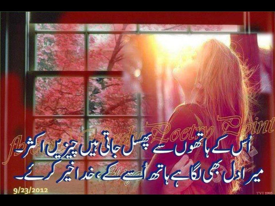 Best Urdu Poetry, SMS & Quotes Collection