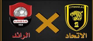 مشاهدة مباراة الاتحاد والرائد بث مباشر اليوم الخميس 2015/8/27 بدون تقطيع