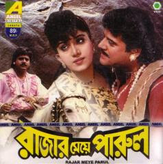 Rajar Meye Parul (1993) - Bengali Movie