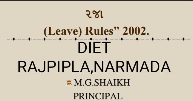 રજાના નિયમો 2002 ફાઇલ