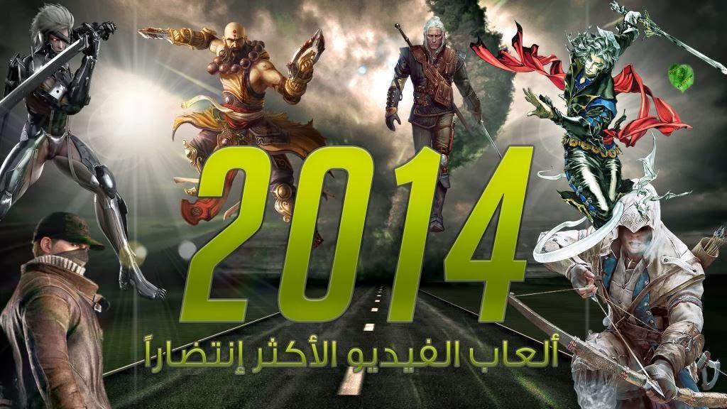 ألعاب الفيديو الأكثر إنتضاراً في سنة 2014