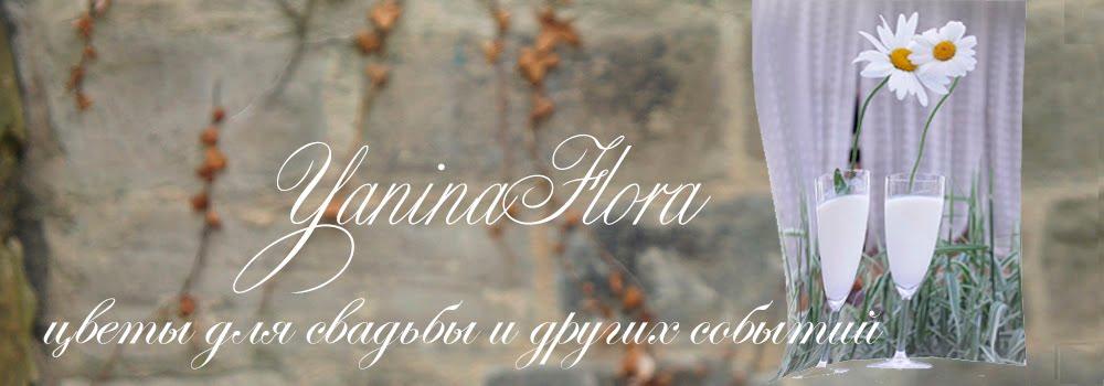 YaninaFlora.Цветы для свадьбы и других событий.