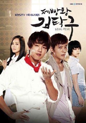Vua Bánh Mì (HTV2 Online) - Ổ Bánh Oan Nghiệt - Baker King, Kim Tak Goo (2010) - USLT - (45/45)
