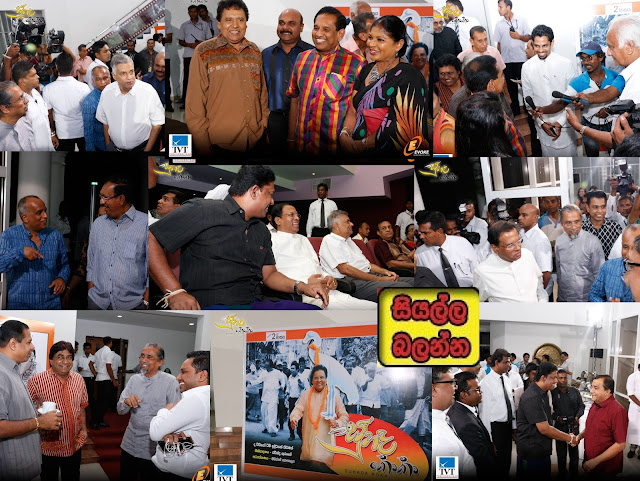 http://picture.gossiplankahotnews.com/2015/12/suhada-koka-film-for-parliament-members.html