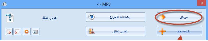 شرح تحويل الفيديو الى صوت Mp3 باستخدام برنامج فورمات فاكتورى