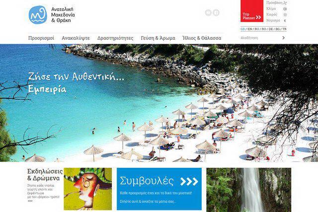 Νέα τουριστική ιστοσελίδα για την Περιφέρεια ΑΜ-Θ