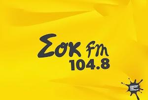 ΣΟΚ FM 104.8