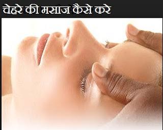 massage reduce the wrinkles, मसाज झुरियाँ कम करती है
