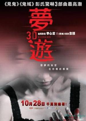Mộng Du Vietsub - Sleepwalker In 3d Vietsub (2011)
