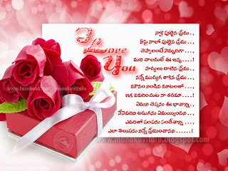 PREMIKULA ROJU  2014 SUBHAKANKSHALU TELUGU LO KAVITHALU , MESSAGES, SMS ON LOVE FOR LOVERS DAY TO PROPOSE A GIRL OR BOY ON IMAGES PHOTOS BY MANAKAVITALU