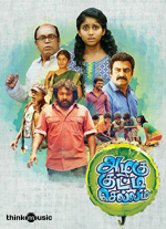Watch Azhagu Kutti Chellam (2015) DVDScr Tamil Full Movie Watch Online Free Download