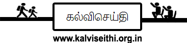KALVISEITHI