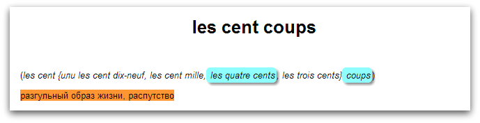 Les Quatre cents coups перевод, значение