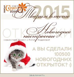 Новогоднее настроение - 2015