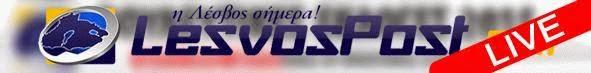 Η ΩΡΑ ΤΗΣ ΚΑΛΠΗΣ LIVE- LesvosPost.com