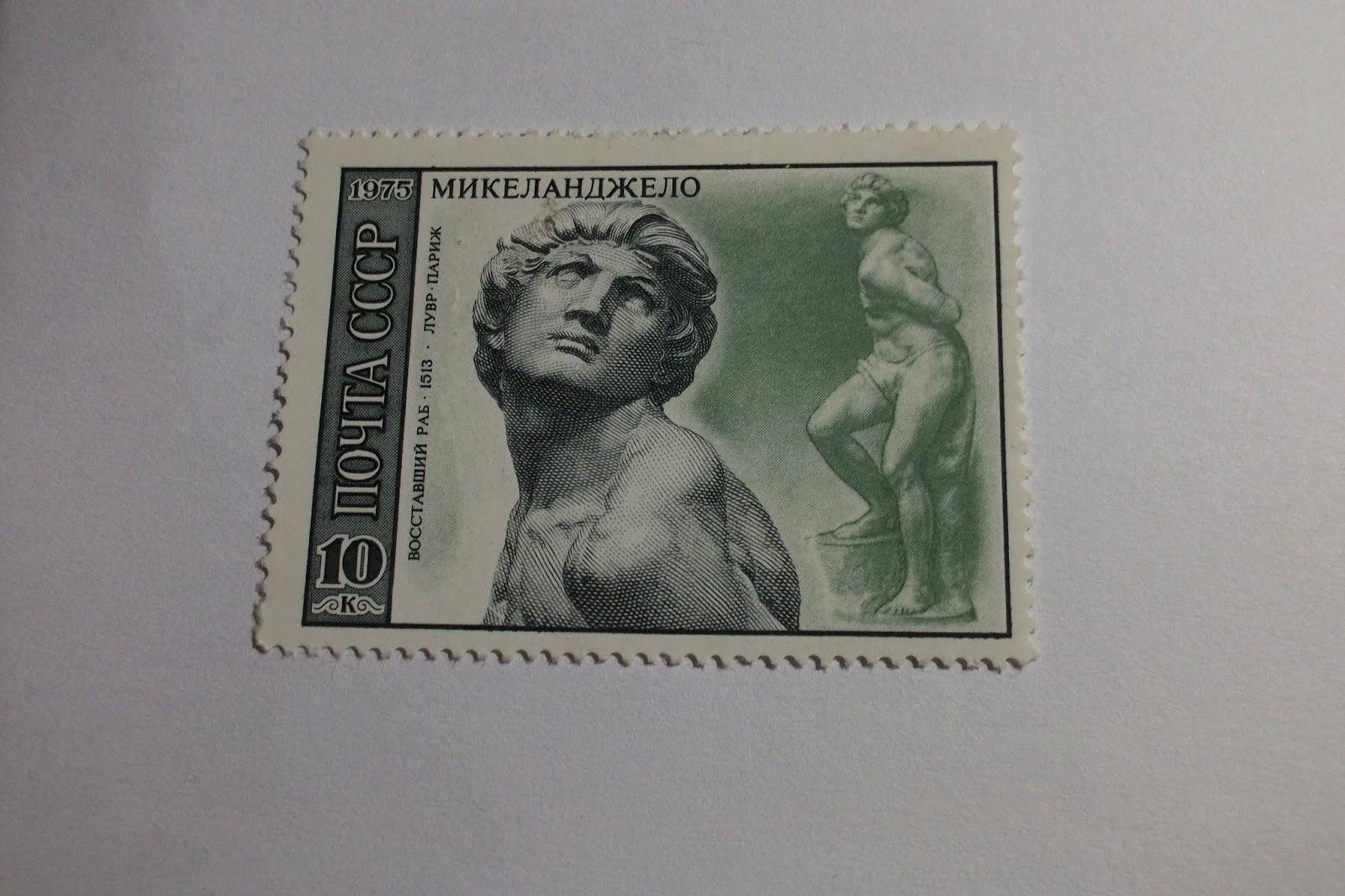 Марки ссср 1975 года цена стоимость монеты республика дагестан