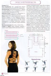 """чёрное платье крючком. чёрное платье крючком и т.д. из журнала  """"Марибель """"4."""