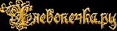 Сайт, который нравится