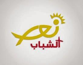 قناة نور سات الشباب
