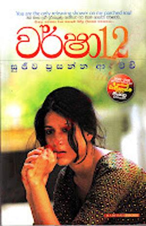 warsha 15 pdf free