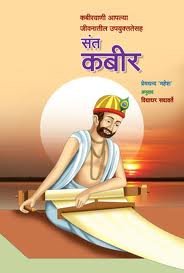 Kabir Amritwani