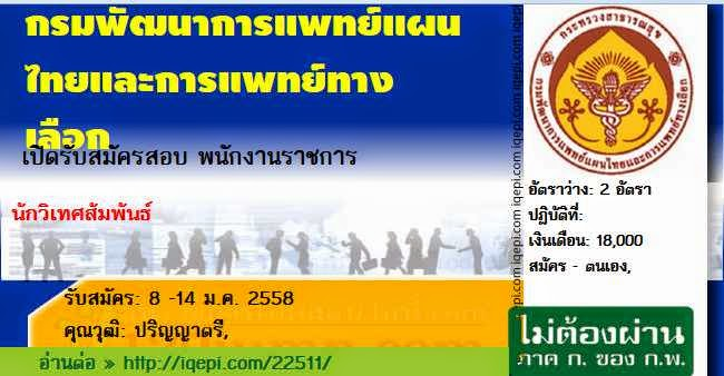 กรมพัฒนาการแพทย์แผนไทยและการแพทย์ทางเลือก เปิดรับสมัครสอบพนักงานราชการ 8 -14 ม.ค. 2558 นักวิเทศสัมพันธ์อ่านต่อคลิก» http://iqepi.com/22511/