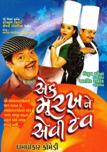 Ek Murakh Ne Evi Tev Gujarati Natak