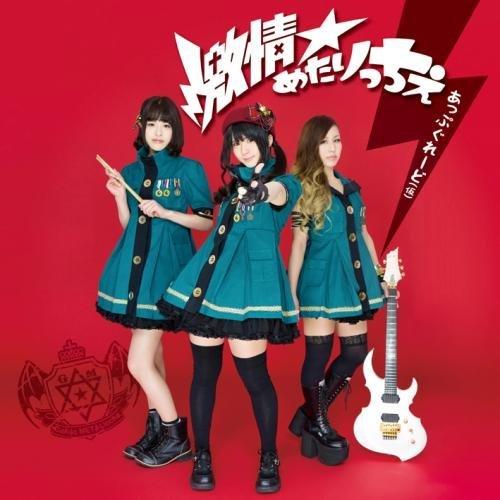 [Album] 激情★めたりっちぇ – あっぷぐれーど(仮)(2015.05.13/MP3/RAR)