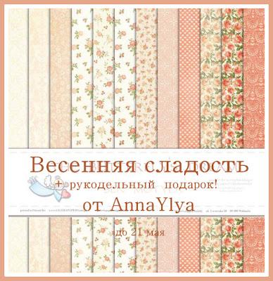 http://scrapomann.blogspot.ru/2015/05/blog-post_7.html