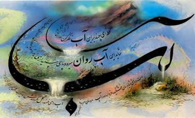 Persian poetry, Persian Poetry with Urdu translation, Farsi poetry, Farsi poetry with urdu translation,