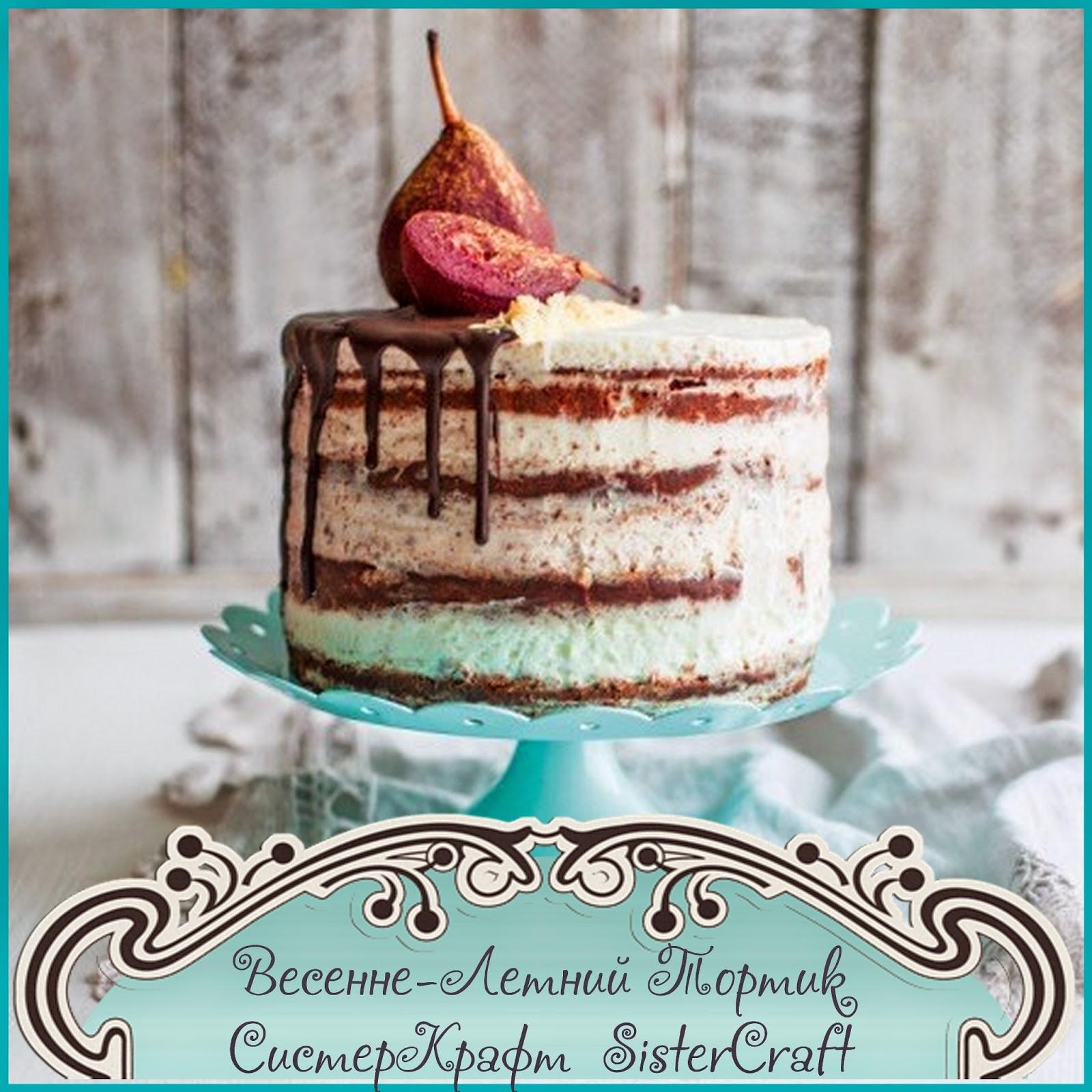 Весенне-летний тортик)
