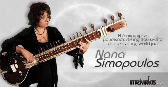 Η μουσικοσυνθέτις Νάνα Σιμοπούλου