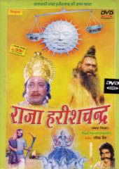 Raja Harishchandra 1979 Hindi Movie Watch Online