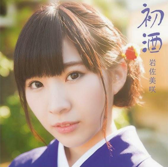 Cover-Edisi-Reguler-Lagu-Hatsuzake