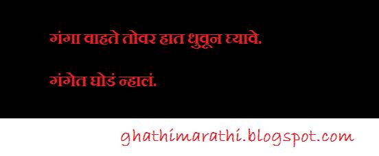 marathi mhani starting from ga3