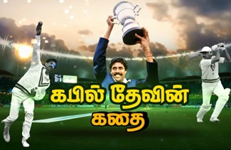 Kapil Dev Story | Former Indian Cricketer 22-01-2019 News 7 Tamil