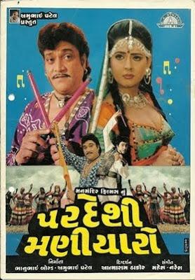 Pardeshi Maniyaro (1999)